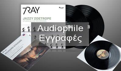 Audiophile Εγγραφές